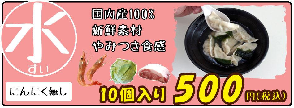 水餃子(すいぎょうざ)