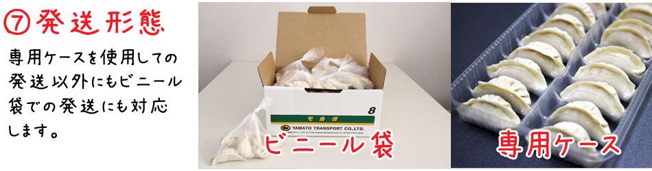 天津餃子 業務用7