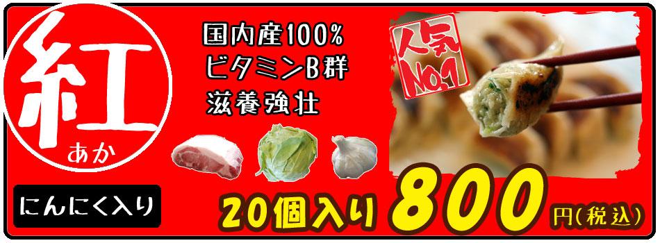 紅餃子(あかぎょうざ)