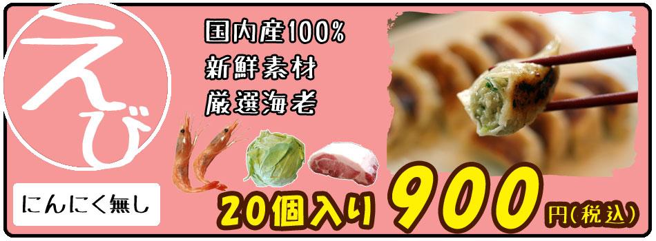 えび餃子(えびぎょうざ)