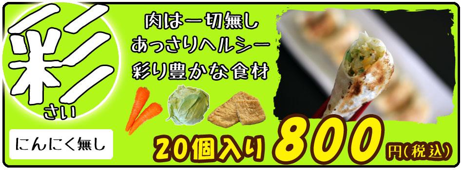 彩餃子(さいぎょうざ)