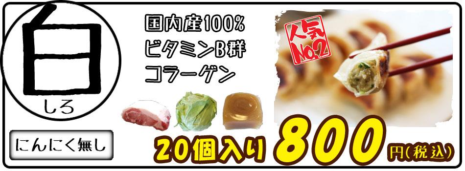 白餃子(しろぎょうざ)