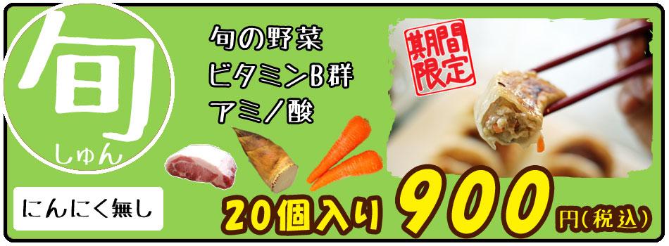 旬餃子(しゅんぎょうざ)