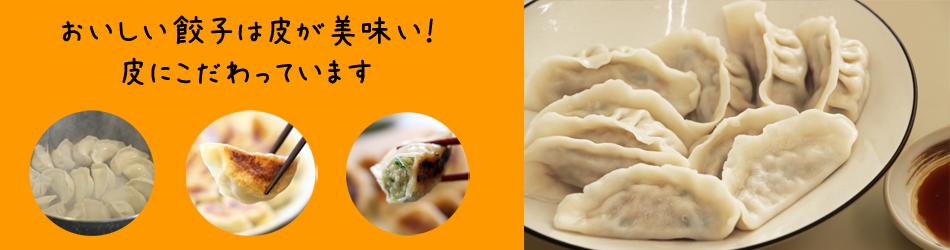 天津餃子(てんしんぎょうざ)