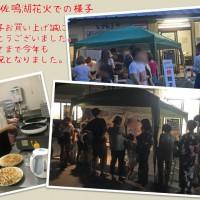 佐鳴湖花火大会2016